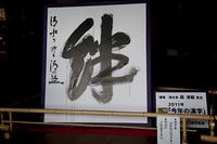 217-240103kiyomizu.jpg