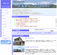 station_hida.png