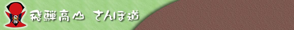 飛騨高山さんぽ道